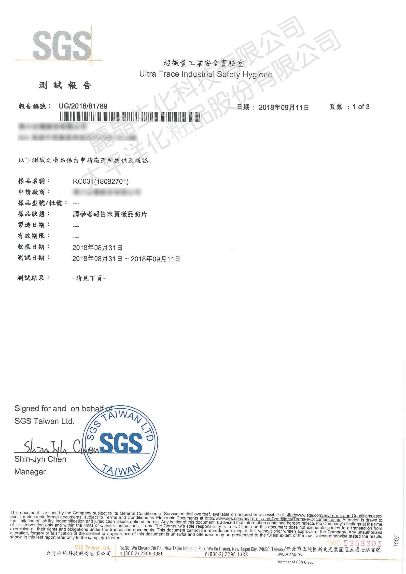 隱形面膜-天絲棉SGS測試報告1/3