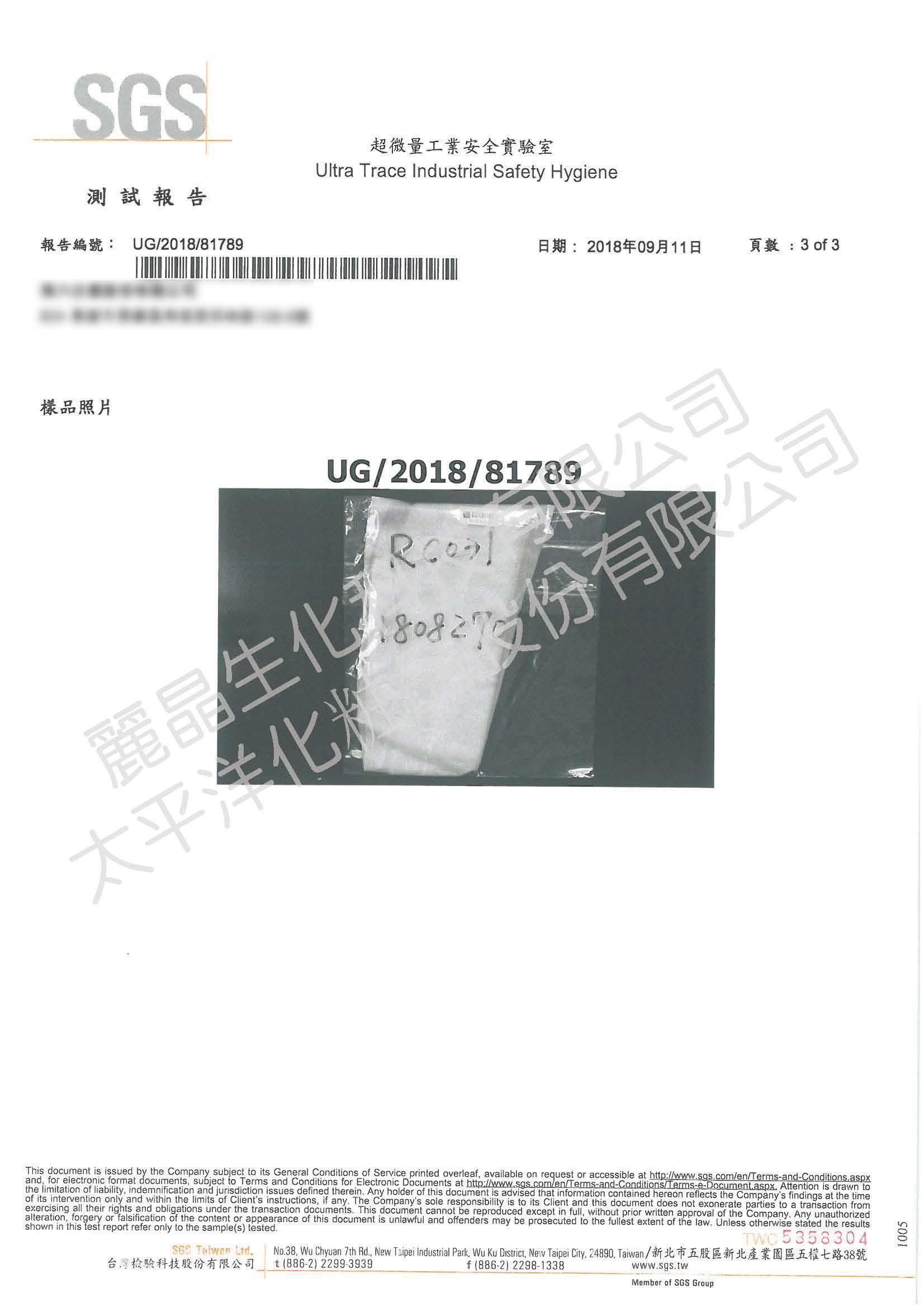 隱形面膜-天絲棉SGS測試報告3/3